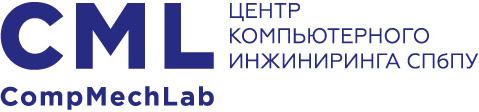 Лаборатория «Вычислительная механика» (CompMechLab®)