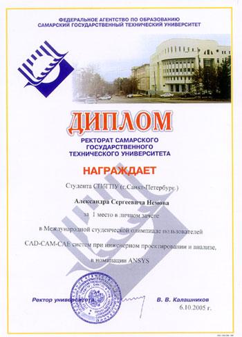 Диплом за 1 место в личном зачете в Международной студенческой олимпиаде пользователей CAD-CAM-CAE программ в инженерном проектировании и анализе, в номинации ANSYS.