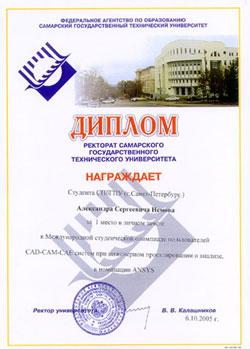 Диплом за 1 место в личном зачете в Международной студенческой олимпиаде пользователей CAD-CAM-CAE программ в инженерном проектировании и анализе, в номинации ANSYS