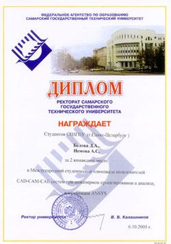 Диплом за 2-е командное место в Международной студенческой олимпиаде пользователей CAD-CAM-CAE программ в инженерном проектировании и анализе, в номинации ANSYS