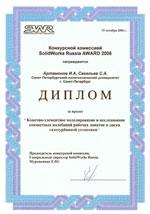 Диплом конкурса SWR-AWARD 2006. Нажмите для просмотра