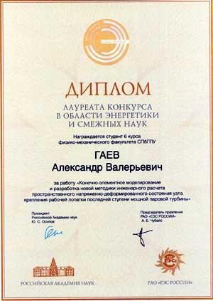 Диплом конкурса в области энергетики и смежных наук