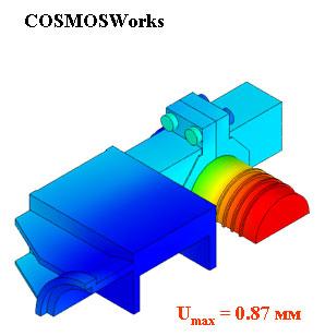 Норма вектора перемещений, м. CosmosWorks