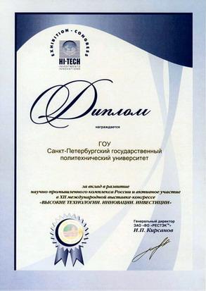 Diploma_SPbSPU_CompMechLab_Hi-Tech