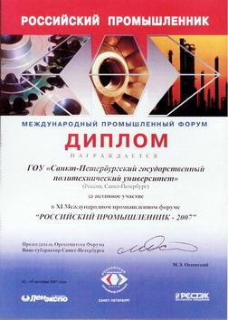 Diploma_SPbSPU_CompMechLab_Russian_Industry