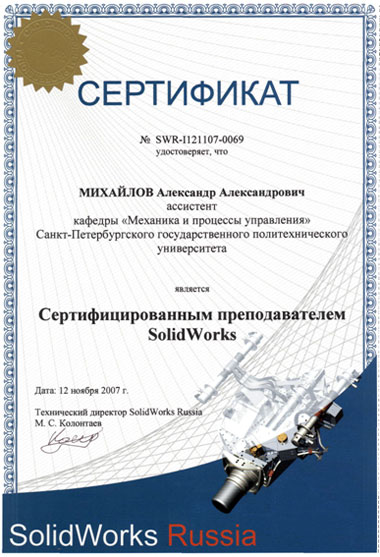 2007_SoldWorks_Diploma_CompMechLab_AAM