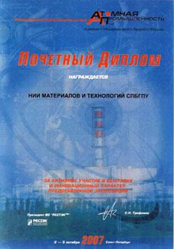 Диплом VII Международной специализированной выставки Атомная промышленность 2007