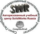 Авторизованный учебный центр SolidWorks в Санкт-Петербурге