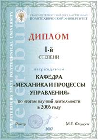 Диплом каф. МПУ по итогам НИД в 2006 году