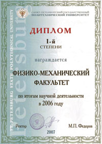 Диплом ФМФ по итогам НИД в 2006 году