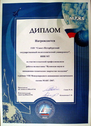 MAKS-2007_Diploma_01_s