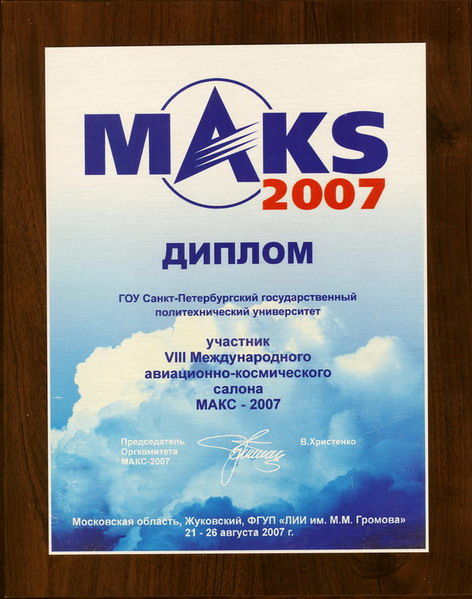 MAKS-2007_Diploma_sm
