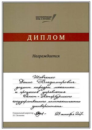 Диплом Благотворительного фонда В. Потанина