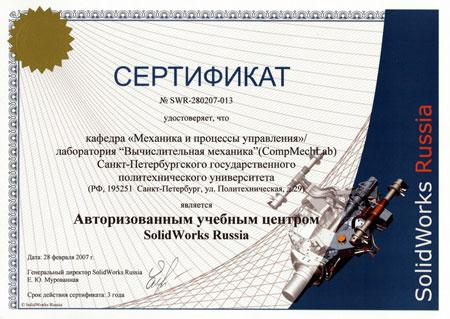 CompMechLab - Авторизованный учебный центр SolidWorks Russia