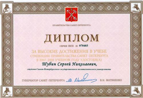 Сотрудник CompMechLab получил диплом стипендиата правительства Санкт-Петербурга