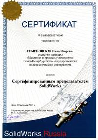 Квалификация преподавателей CompMechLab подтверждается сертификатами SolidWorksRussia