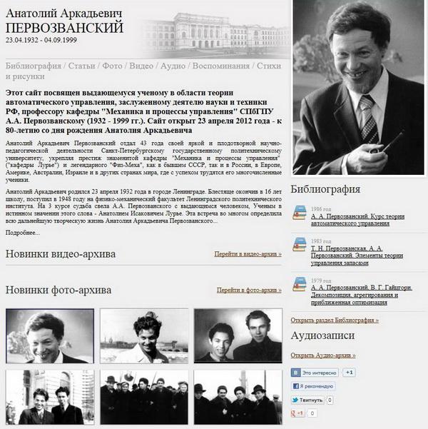 Сайт профессора А.А. Первозванского