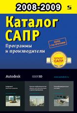 2008-2009_CAD-CAM-CAE-PDM-PLM_Catalog