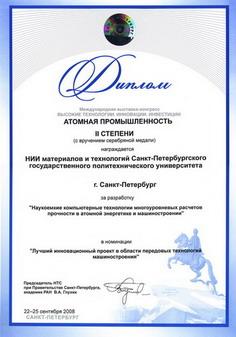 2008_НИИМТ-CompMechLab_Диплом_Атомная промышленность
