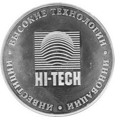 2008_НИИМТ-CompMechLab_Серебряная медаль_Атомная промышленность_01