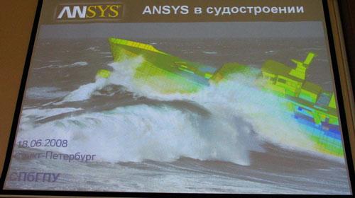 Применение ANSYS в судостроении и при проектировании морских сооружений