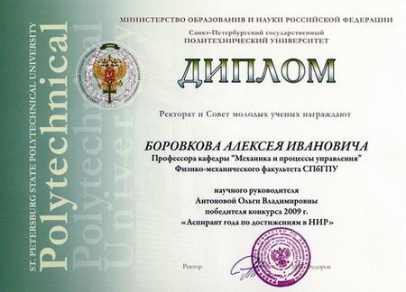 Диплом научного руководителя лучшего аспиранта 2009 г._проф. А.И.Боровков