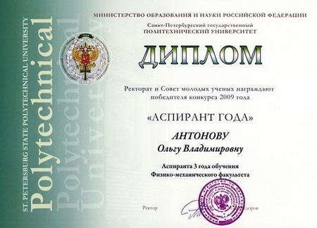 """Медаль """"Лучший аспирант 2009 г.""""_Антонова О."""