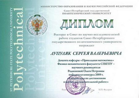 Диплом научного руководителя лучшего студента 2009 г._доц. С.В.Лупуляк
