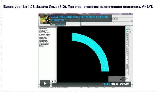 CompMechLab_Видео урок № 1.03_Задача Ляме (3-D)_ANSYS