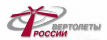 """Логотип ОАО """"Вертолеты России"""""""