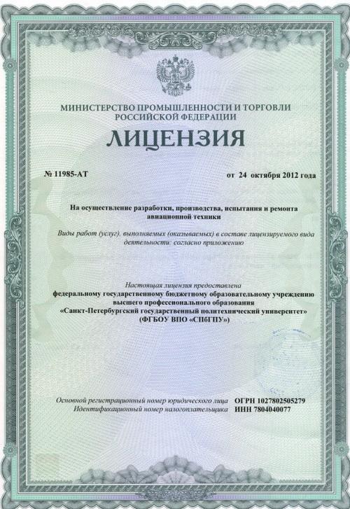 CompMechLab_Лицензия СПбГПУ_авиационная промышленность