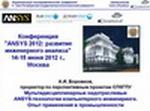 2012_0614_ANSYS-конф._Презентация А.И. Боровкова_СПбГПУ_CompMechLab_01.01