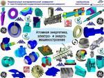 2012_0614_ANSYS-конф._Презентация А.И. Боровкова_СПбГПУ_CompMechLab_01.07