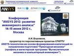 2012_0614_ANSYS-конф._Презентация А.И. Боровкова_СПбГПУ_CompMechLab_02.01