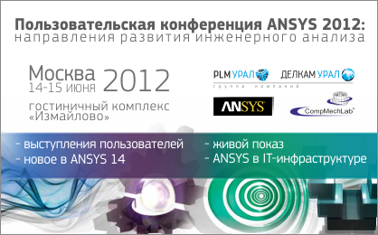 ANSYS Conf._2012_Moscow_DELCAM-PLM-Ural_CompMechLab