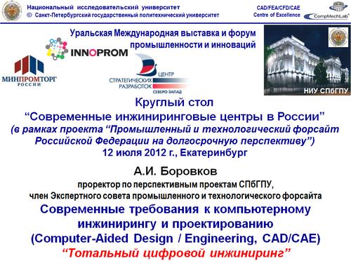 ИННОПРОМ-2012. Круглый стол