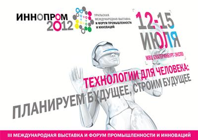 ИННОПРОМ-2012