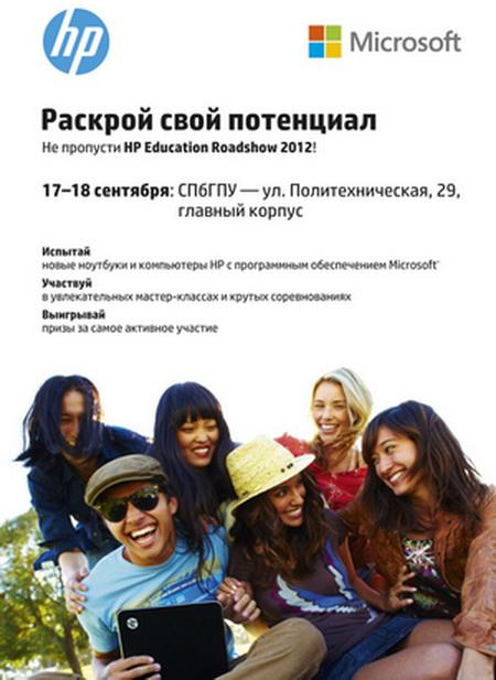 2012_0917-18_HP_01