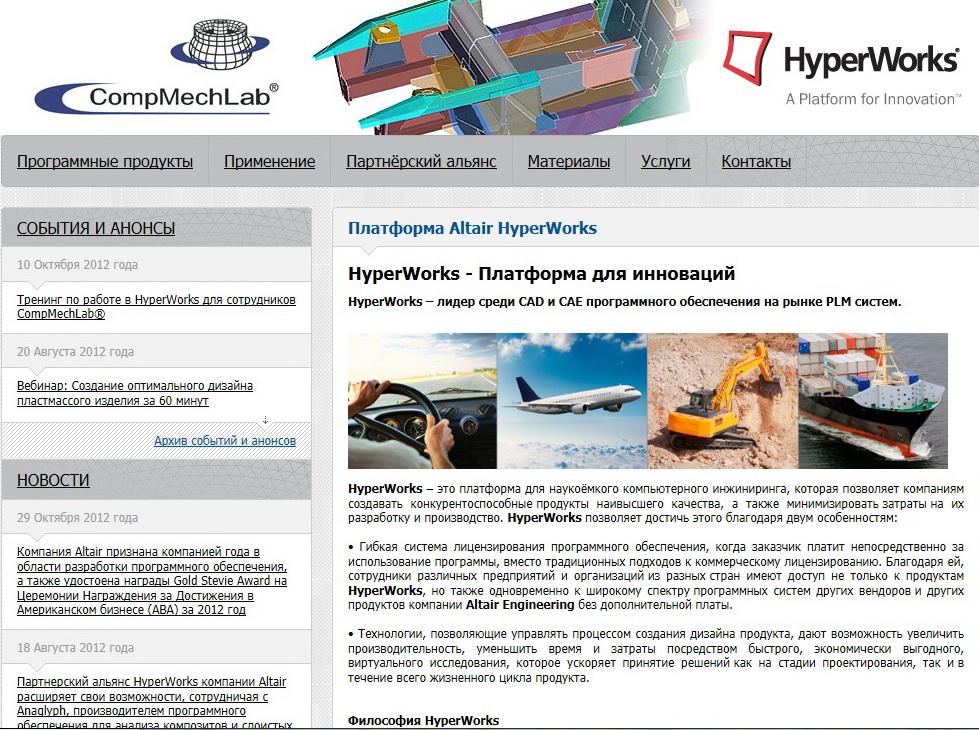HyperWorks.CompMechLab.ru_страница-титул