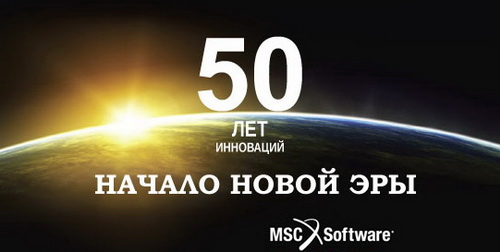 MSC Software_50-летие