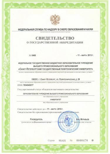 Свидетельство о государственной аккредитации Федеральной службы по надзору в сфере образования и науки