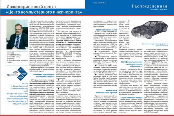 2014_03_Центр компьютерного инжиниринга СПбПУ