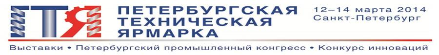 X Петербургская техническая ярмарка