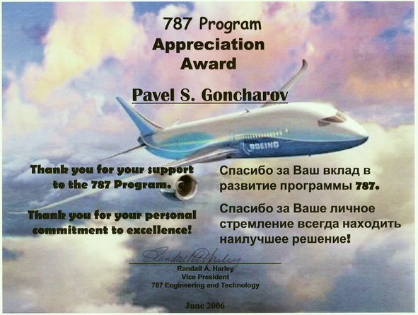 Boeing 787 DreamLiner_Appreciation Award_CompMechLab_P.Goncharov