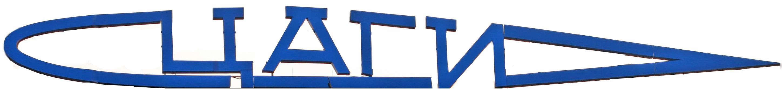 Логотип ЦАГИ